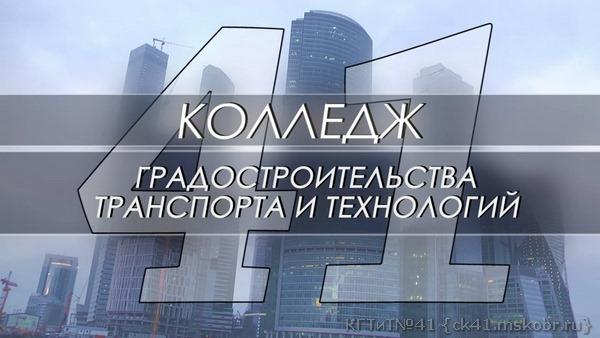 Московский колледж градостроительства, транспорта итехнологий №41 вошел всостав Ассоциации Деревянного Домостроения