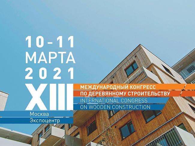 Открыта регистрация наXIIIМеждународный конгресс подеревянному строительству