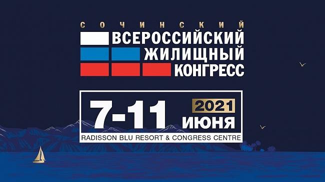 Сочи ждет наЖилищный конгресс 7-11июня
