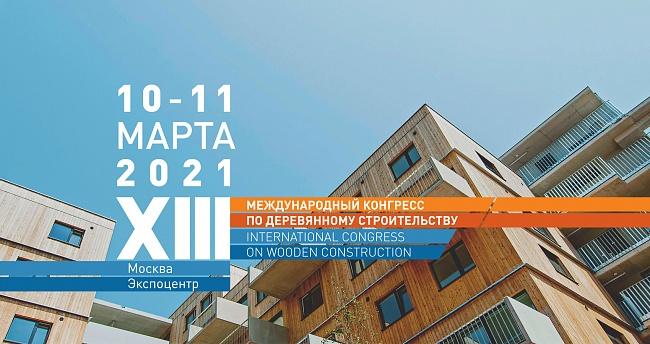 Продолжается регистрация наXIIIМеждународный конгресс подеревянному строительству