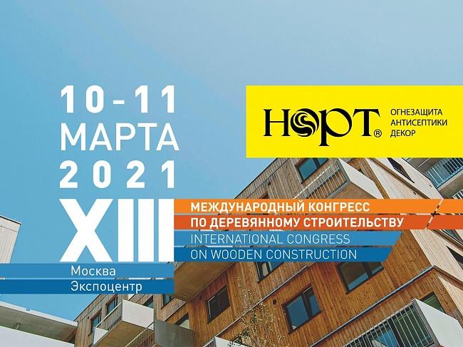 Компания НПО«НОРТ» выступит партнером XIIIМеждународного конгресса подеревянному строительству 10-11марта вМоскве