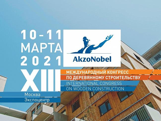 Международный концерн AkzoNobel выступит партнером XIIIМеждународного конгресса подеревянному строительству 10-11марта вМоскве