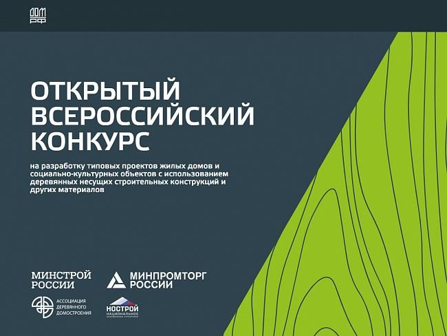 «ДОМ.РФ» завершил прием заявок наконкурс лучших проектов ИЖС
