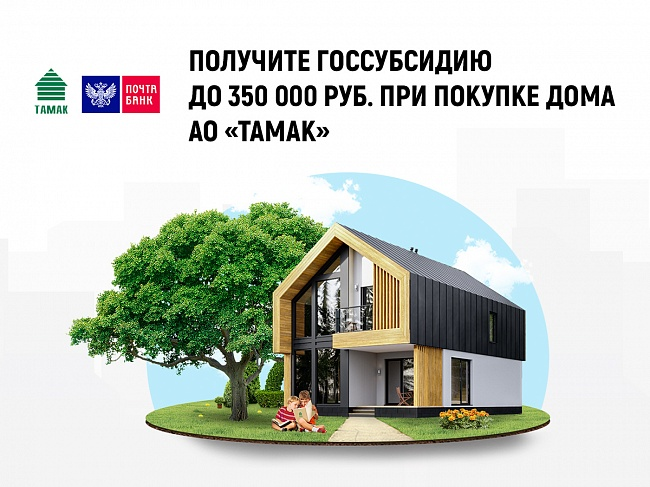 Государственная субсидия надеревянный дом
