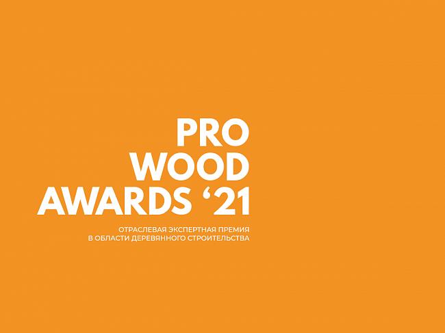 Награждение лауреатов премии PROWOODAWARDS'21