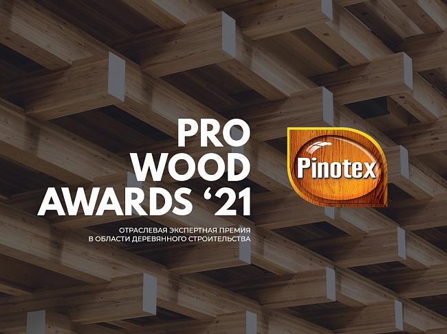 Pinotex выступит партнером Премии PROWOODAWARDS'21